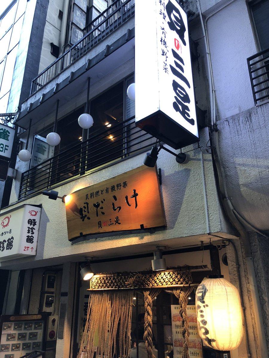 ラーメンあいうえお作文、三是 貝だらけ@新宿のハマグリラーメン680円より