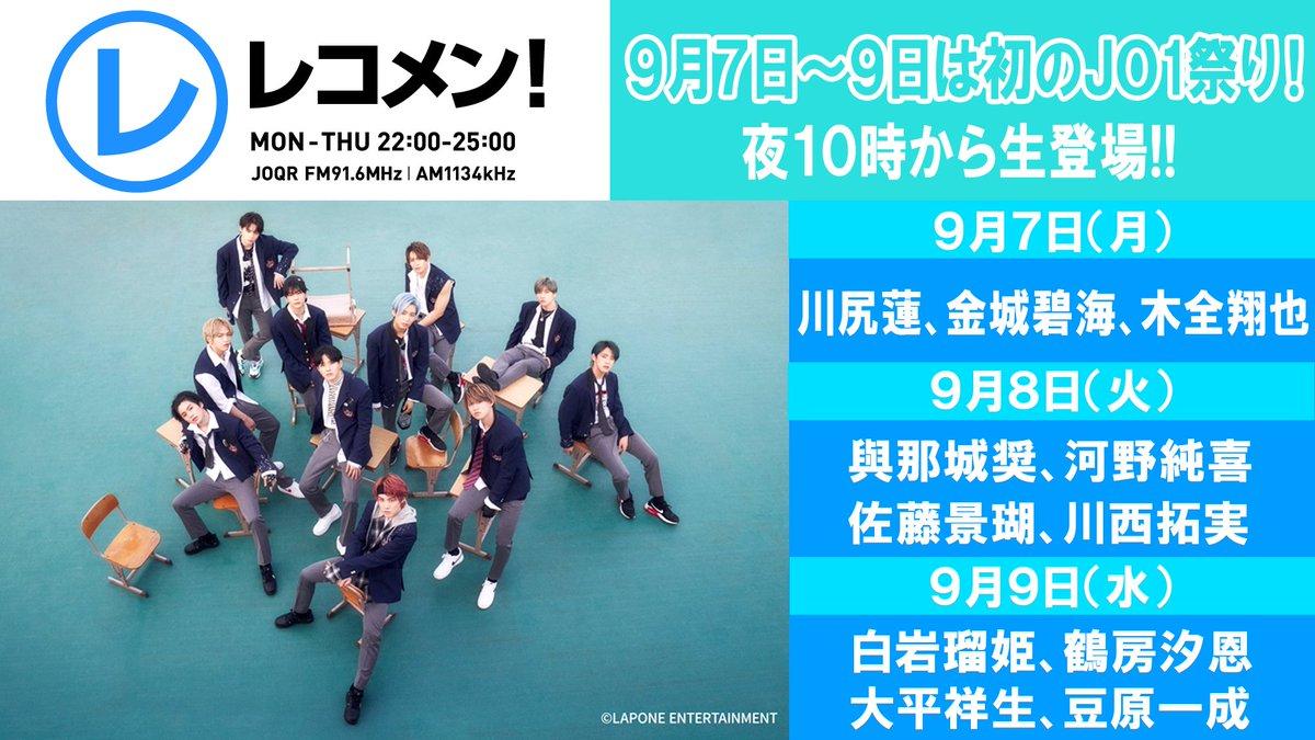 は初のJO1祭り>  9月7日から三夜連続で JO1のメンバーが全員で遊びに来てくれます