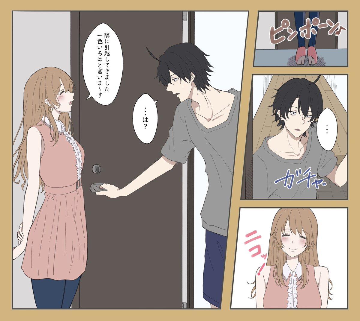 〜if物語〜  「部屋が隣で半同棲になってる大学生八色」
