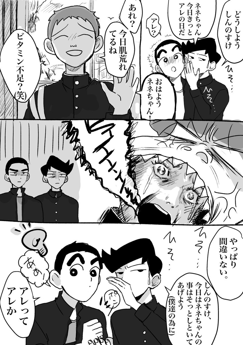 シャーペンしんちゃん(中学生) 「アレ、だゾ」