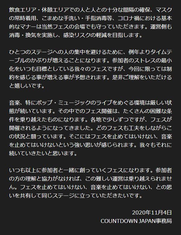 COUNTDOWN JAPAN 20/21、開催します
