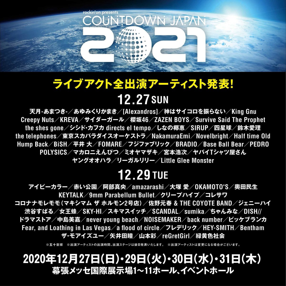 CDJ20/21は12/27(日)・29(火)・30(水)・31(木)の4日間、幕張メッセ国際展示場1~11ホール、イベントホールで開催