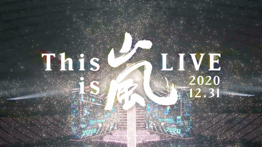 This is 嵐 LIVE 2020. 12.31 OP・エンディング映像演出しました