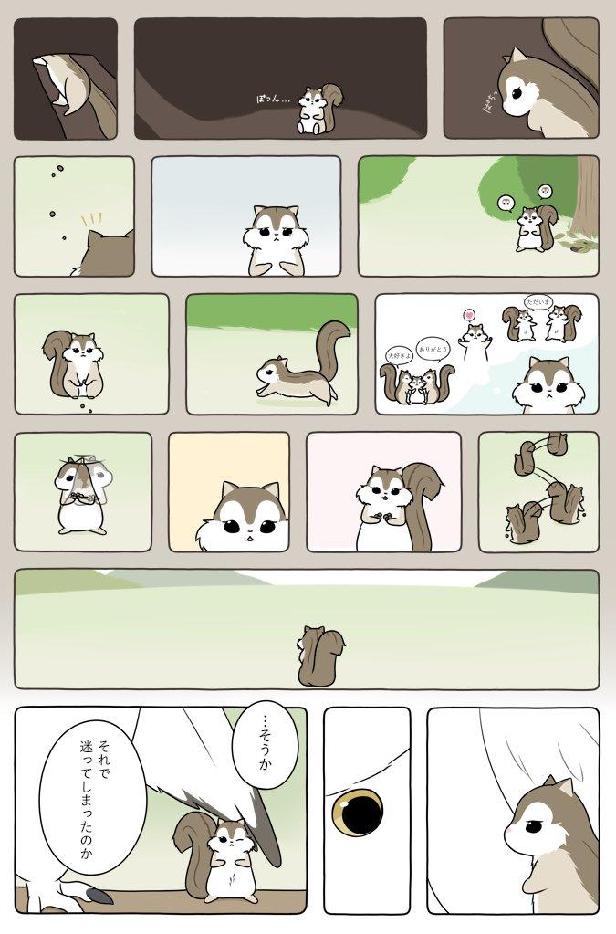 あの動物漫画はどこへ向かうのか