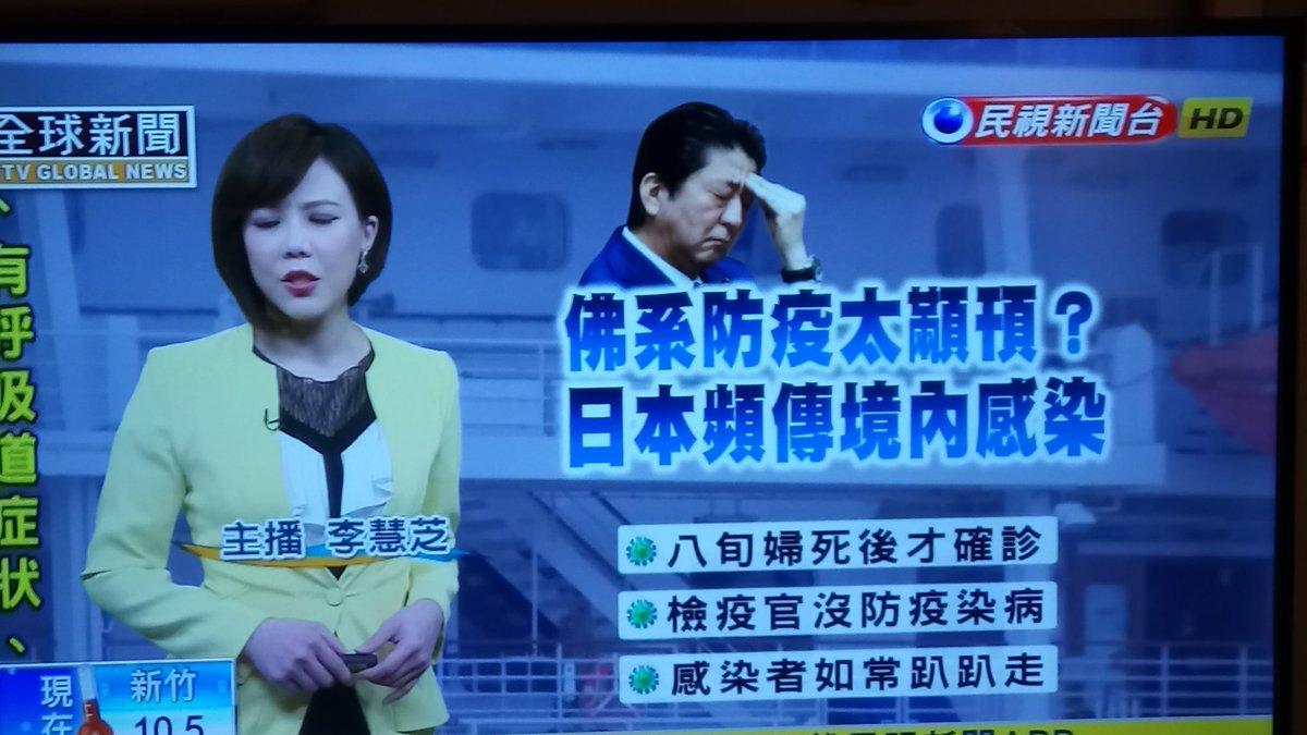 【悲報】 台湾のニュースで仏系防疫と評される日本の新型コロナウイルス対策
