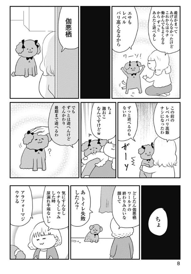 ギャルが犬を飼った話 1/2