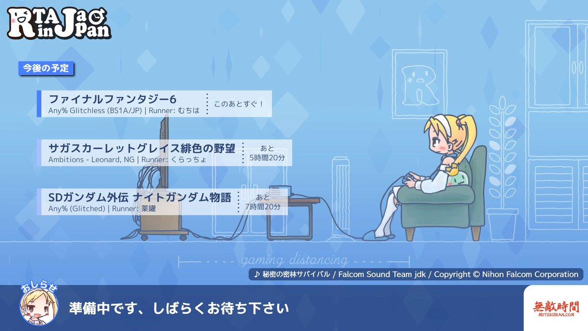 RTA in Japan Online 2020、本日12:00からいよいよ開幕です