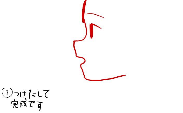 超簡単な横顔の描き方
