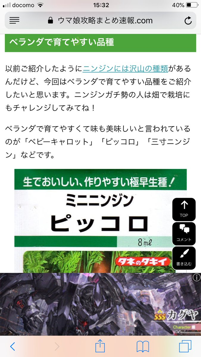 ウマ娘の攻略サイトが、ゲームの情報が余りにもないために、ニンジンの栽培方法の記事とか書き始めていた