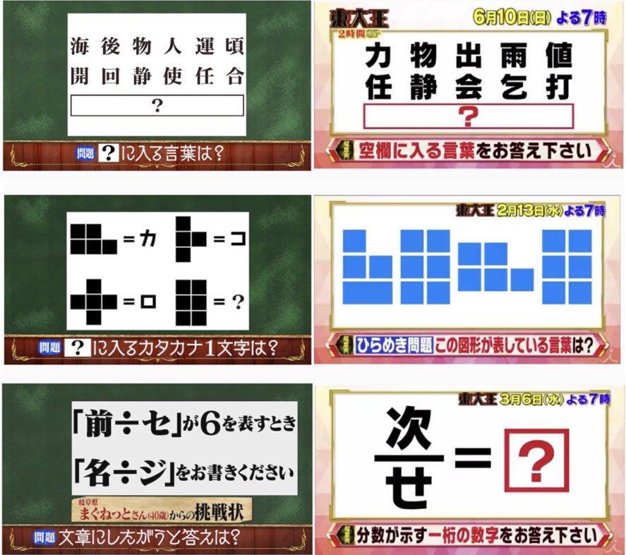 全て放送は左が先で、本としても書籍化されて発売されている問題です