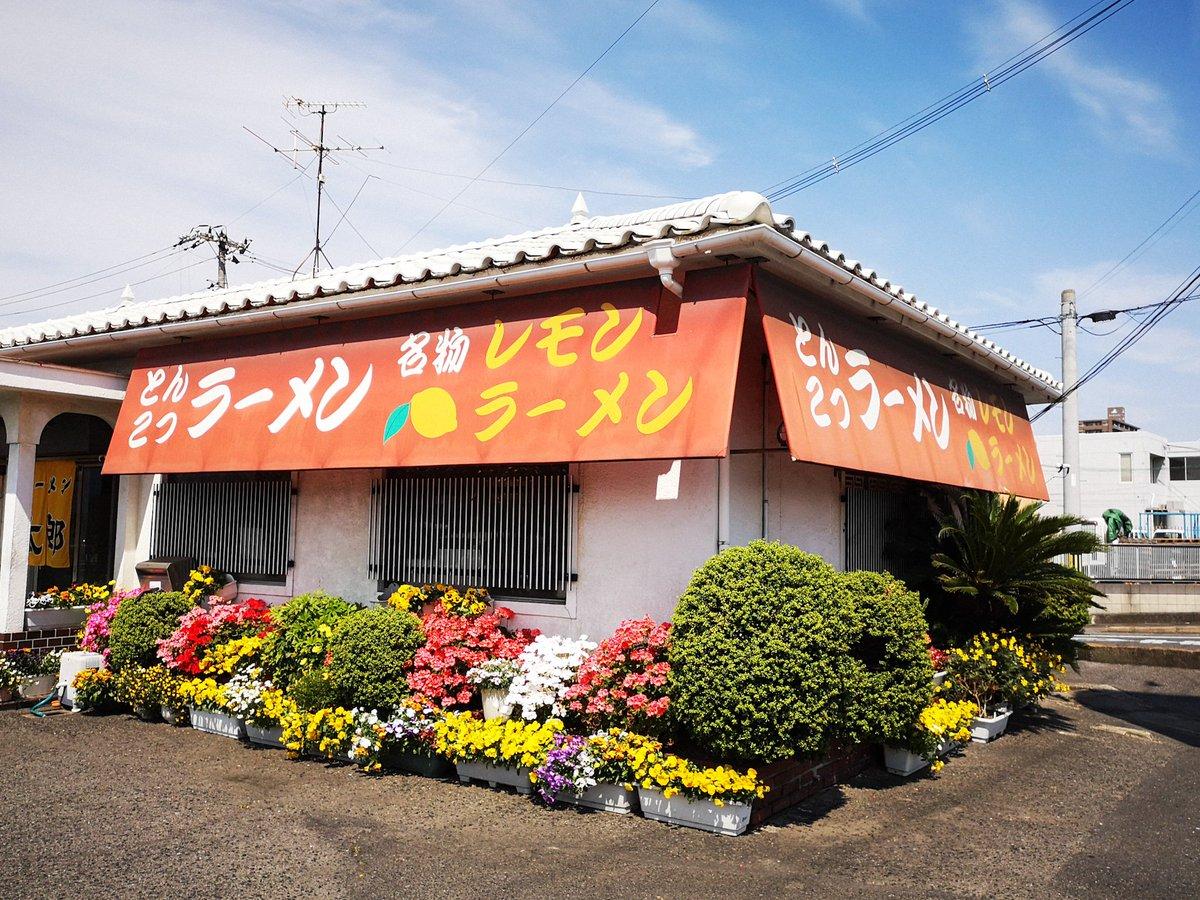 岡山で食べたレモンラーメン、おいしかった〜〜〜〜〜
