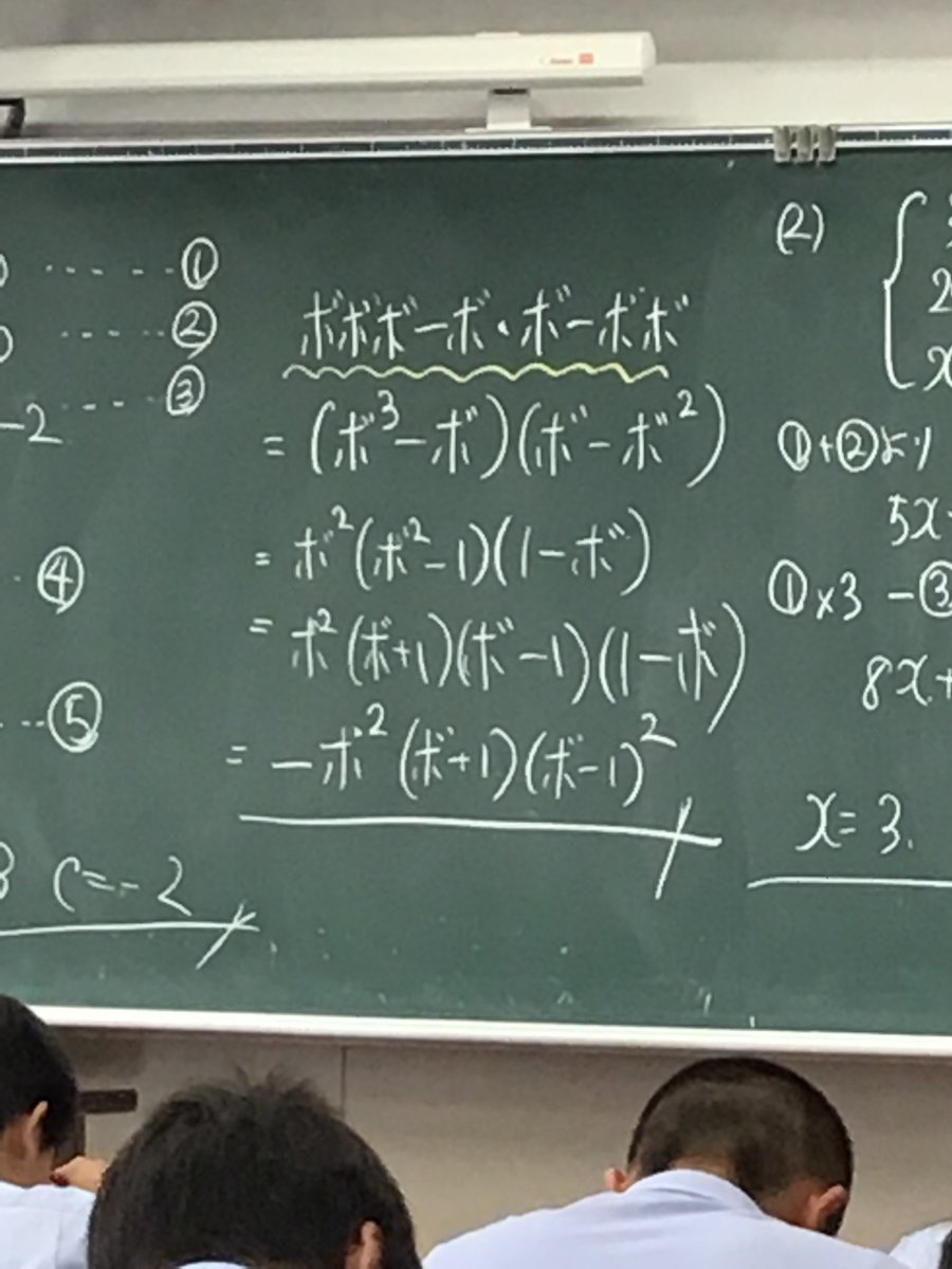 数Iの先生がセンスありすぎる件について👨🏫  ボボボーボ・ボーボボで因数分解は流石には草生えるwww