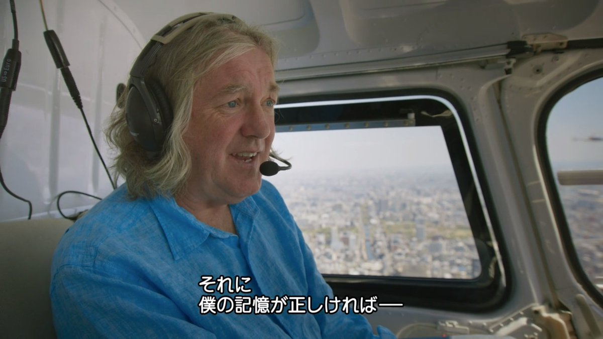 空からTOKYOを観光しながらジェームズメイが放ったコメント