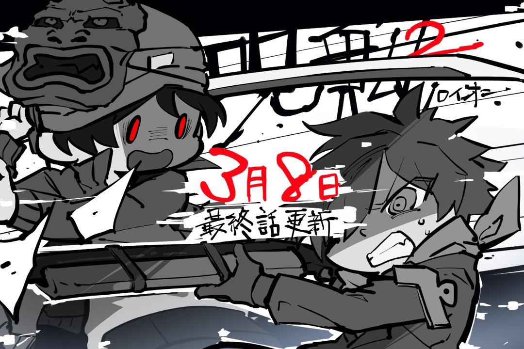 #呪鬼2 本日最終回です❗️👹よろしくお願いします🤲