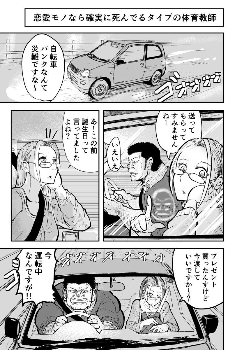 『恋愛モノなら確実に死んでるタイプの体育教師』の漫画  前編 7ページ   1/2  #ゴリ先  16