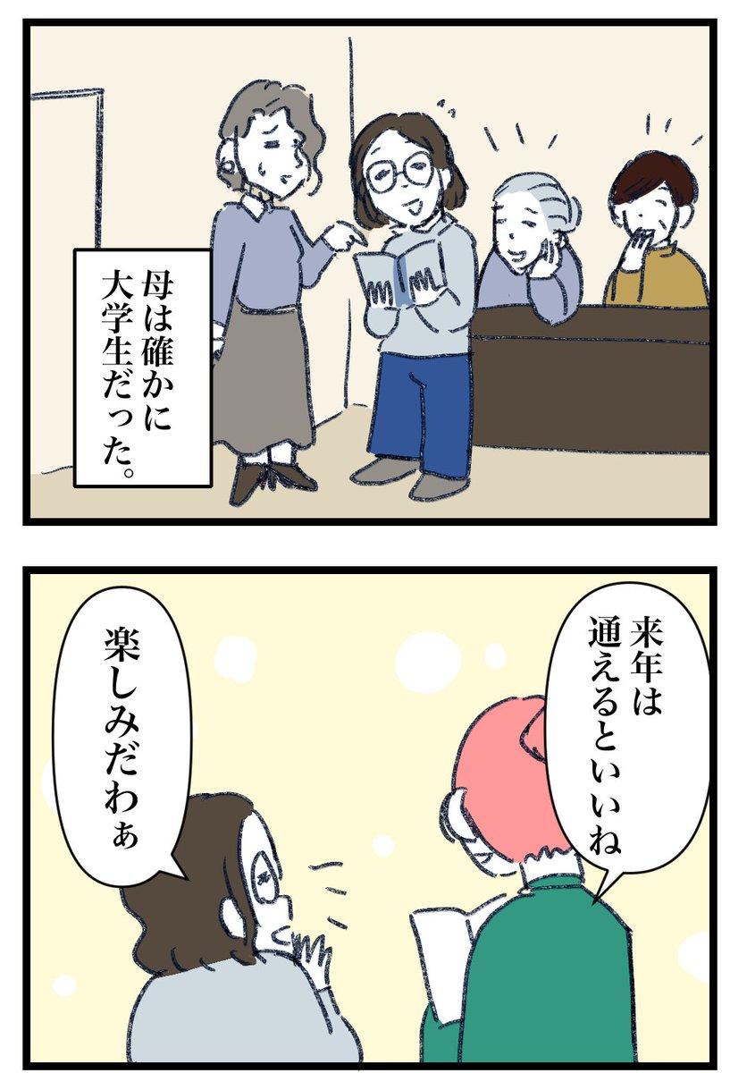 「母が大学生になった日」