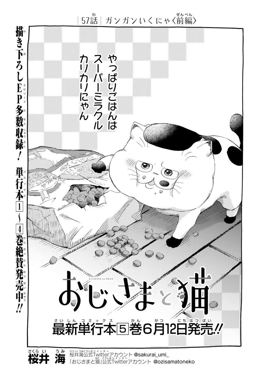 【おじさまと猫 57話】 ガンガンいくにゃ(前編) 本編の57話(前編)が更新しました
