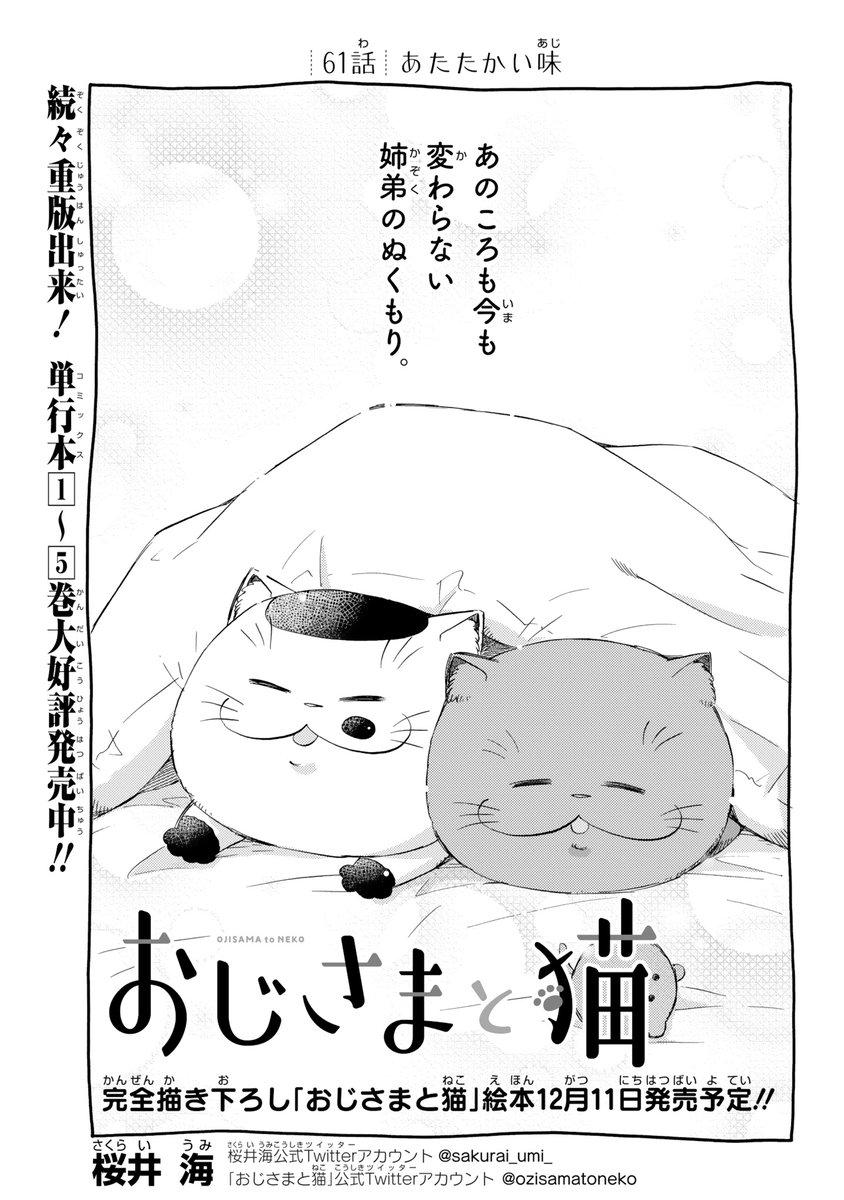 【おじさまと猫 61話】 あたたかい味 本編の61話が更新しました