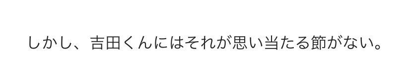 クビになった理由がわからないらしいけどおそらくこういうところじゃないかな吉田くん