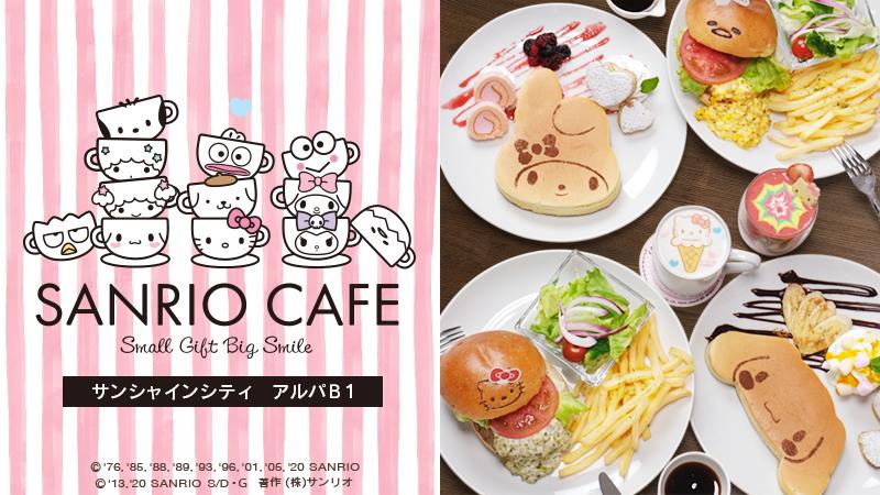 「SANRIO CAFE池袋店」がサンシャインシティに6/5(金)オープン