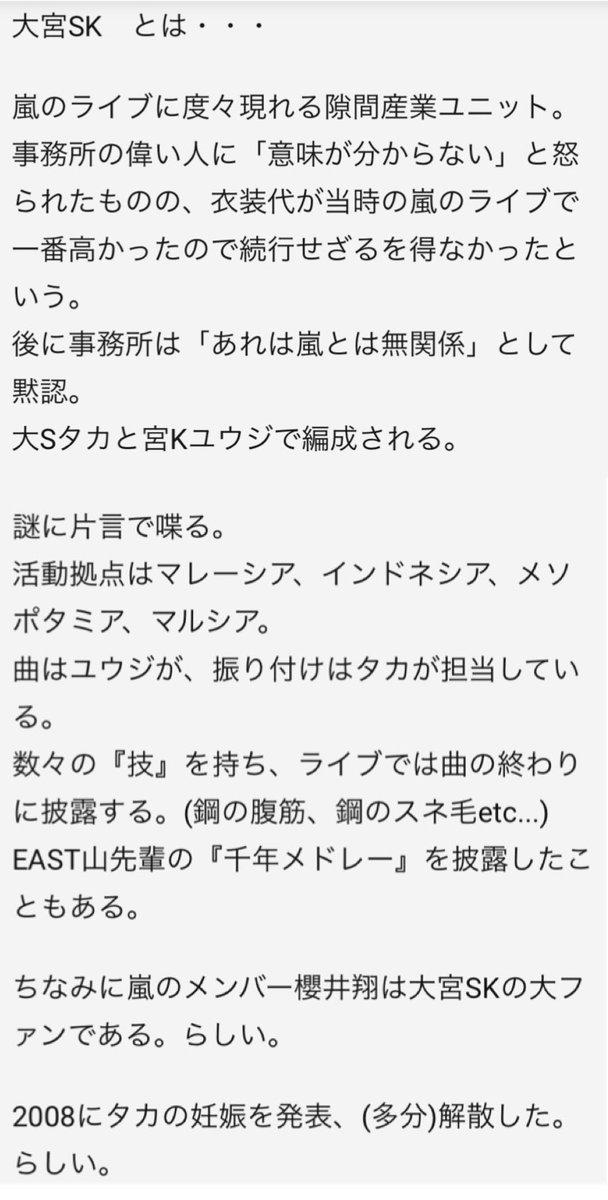 YouTubeコメント欄に 大宮SKの解説文が(ノ∀`笑)