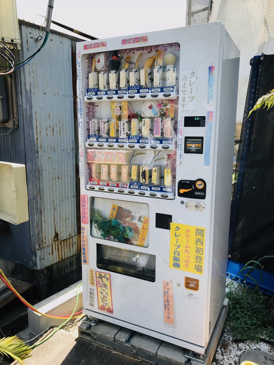 クレープの自動販売機だなんて…素通りできません。できませんとも。
