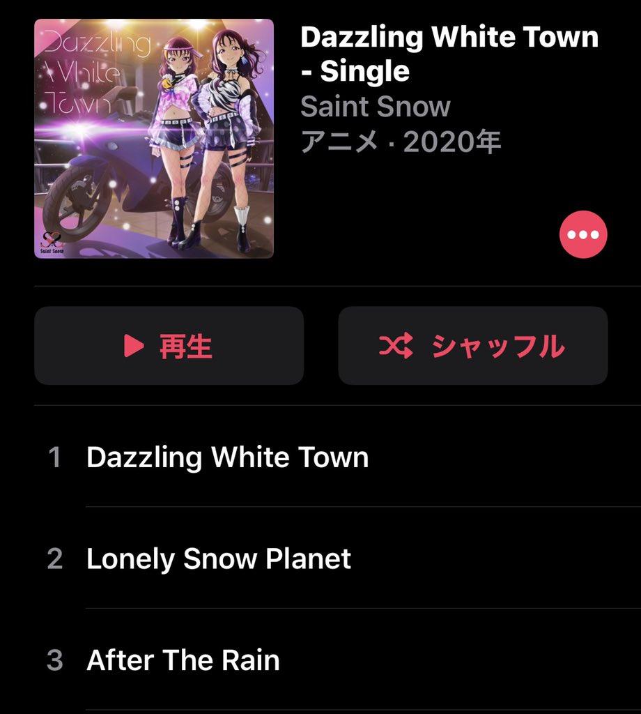 #SaintSnow 1stシングル 「Dazzling White Town」 遂に発売されました❄️ どうか、沢山の方が私たちの音楽を 聴いてくれますように… #始まれこの場所から