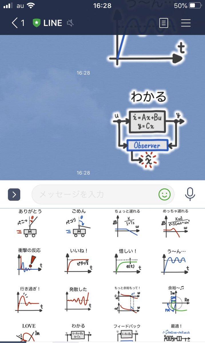 ㊗️日本初  「制御工学」スタンプ が遂に登場🎉  工学を学んでいる学生やエンジニアにオススメです‼️ ダウンロードはこちらから️👇   #制御工学 #LINEスタンプ #拡散希望