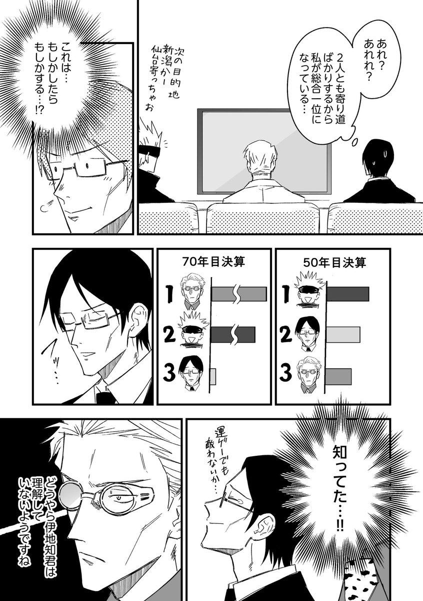 五七伊で桃鉄やる話(全8P)