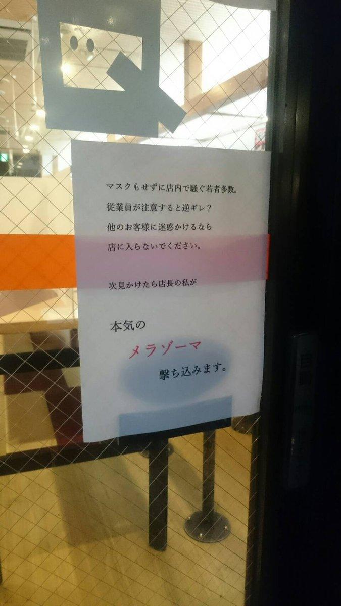 マスクもせずに店内で騒ぎ、迷惑をかける若者たちに対し、歌舞伎町「いわもとQ」さん、本気を出す