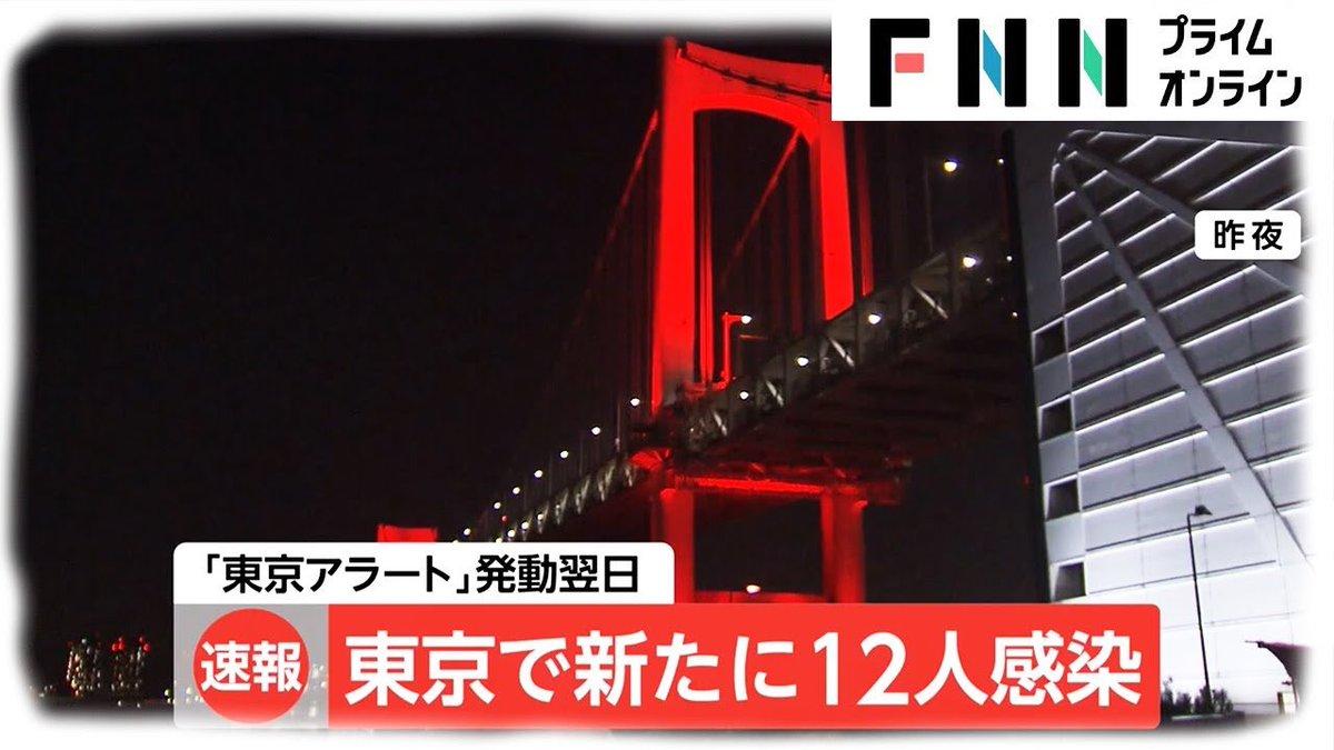 ここで懐かしい東京アラートの時の画像貼っておきます
