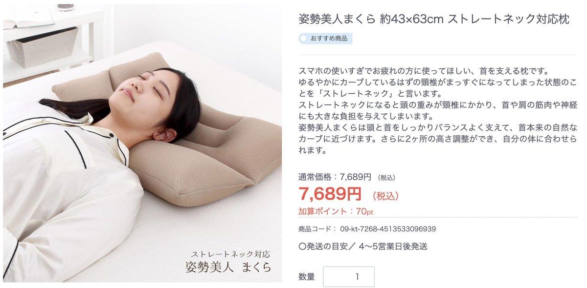 先日バズってたニトリの枕を買ったら全然合わなくて辛すぎたから慌てて買ったこの枕