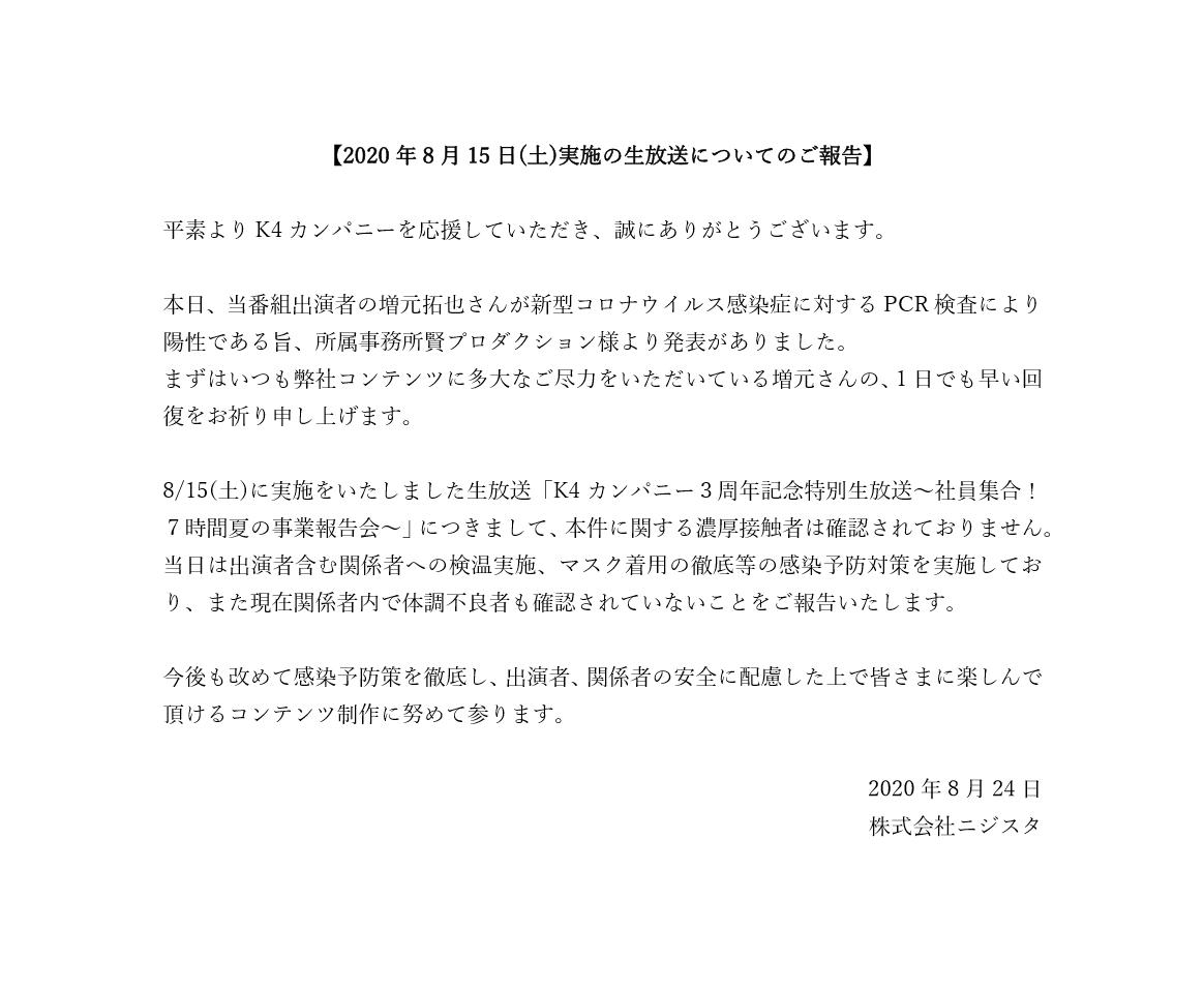 増元さんの1日でも早い回復をお祈り申し上げます