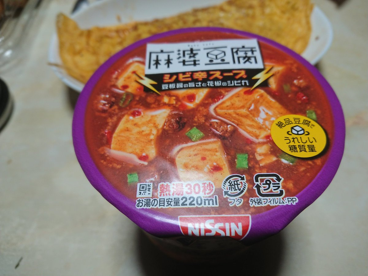 月末大阪にふらっと出かけ、なぜかFCイベントの会場に2ヶ月前に前乗りだぜ と謎のツイートをする  あ、あとシビ辛スープやたらと食ってた()