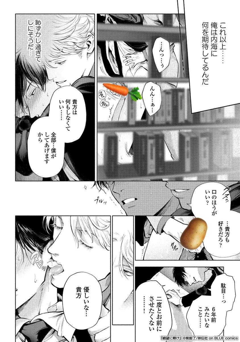 👔リーマンBL 失恋に苦しむ上司を 部下が慰める💜話 (1/5)