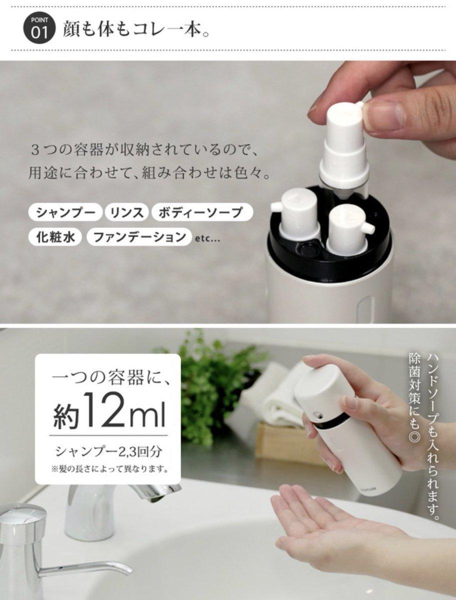 これ見た目水筒なんですけど(笑)スキンケア3種類まとめて詰められてめちゃめちゃに便利だったのよ