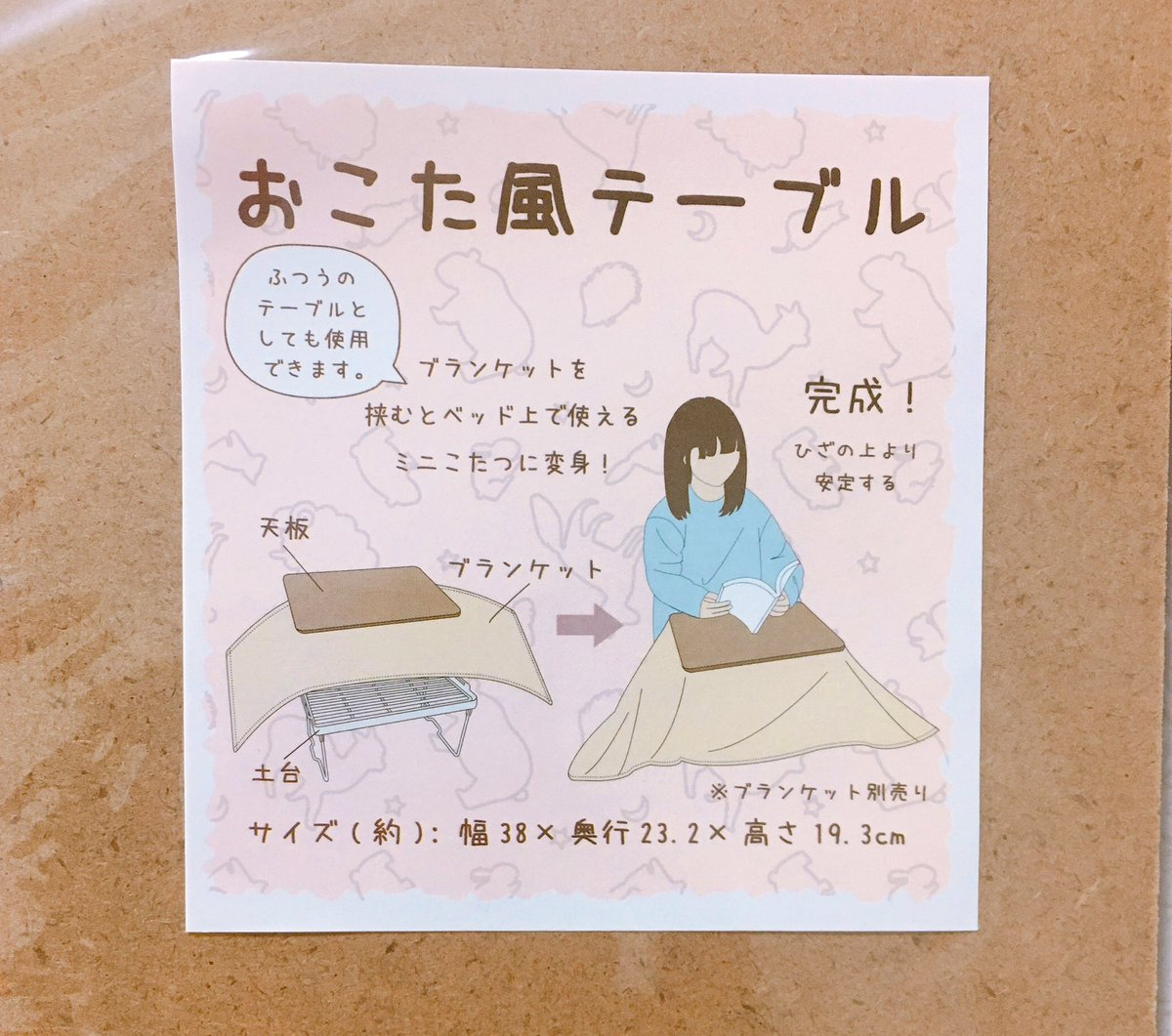まって…3COINS、¥500でどこでもコタツが作れるやばいもの売っててやばい… ベッドで作業出来ちゃう…やばい…