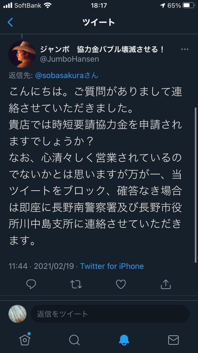 だから時短協力金申請してないし、長野市では時短要請も出てません