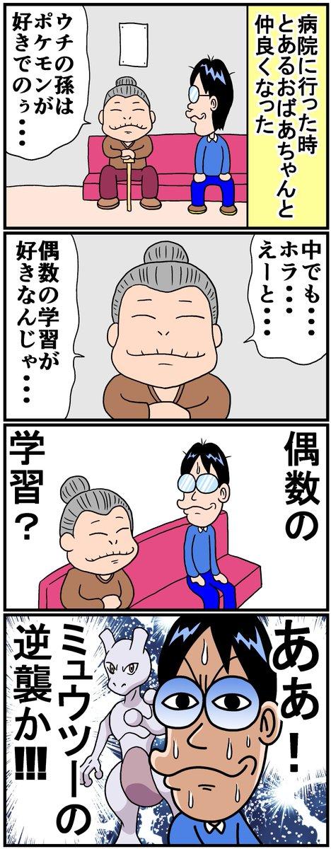 ポケモンばあちゃん