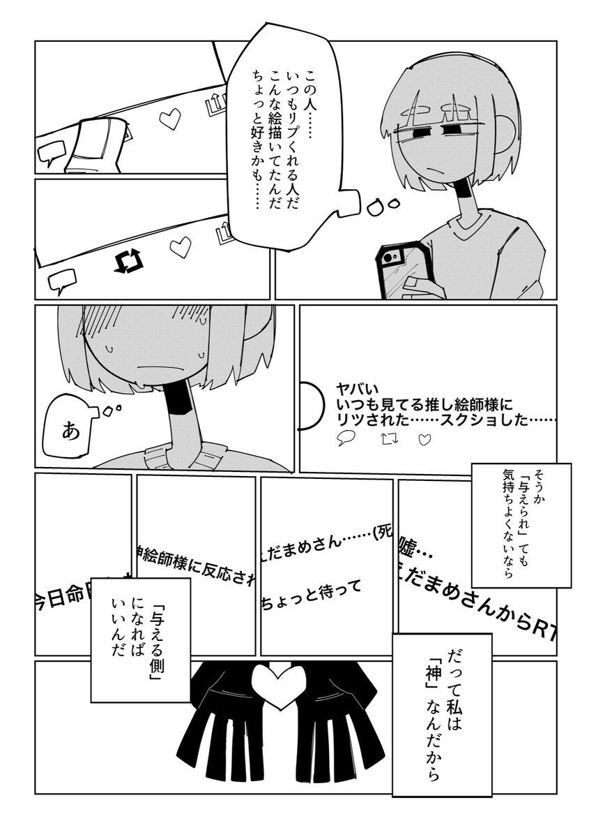 #かみえみこ #創作百合 神絵師とゴミ絵師の百合(1/9)