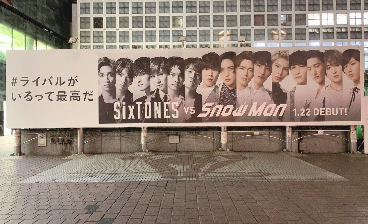 渋谷のハチ公口!!! #SixTONES #SnowMan
