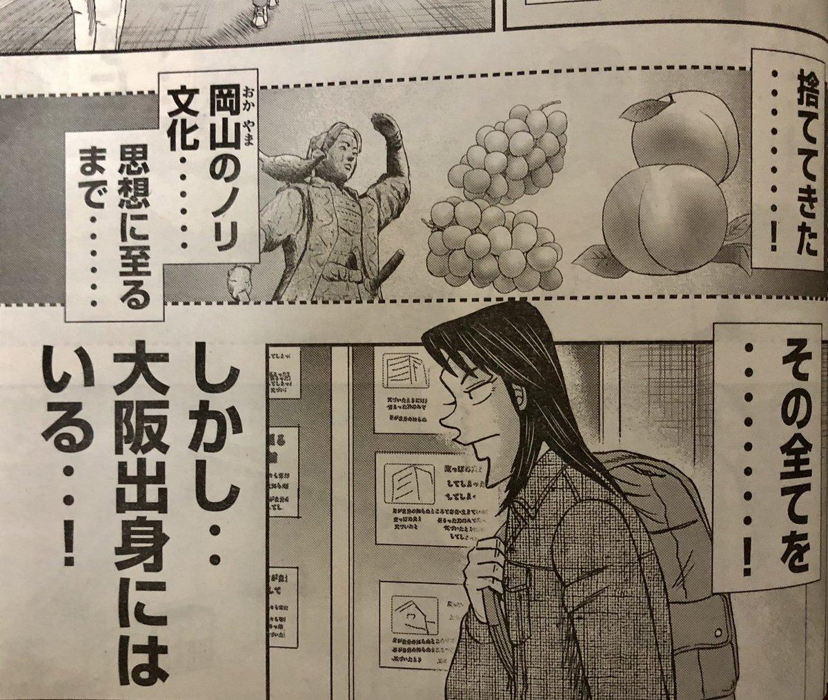 モーニングの最新号 イチジョウに出てくる大阪人の話が、あるある過ぎて辛かった