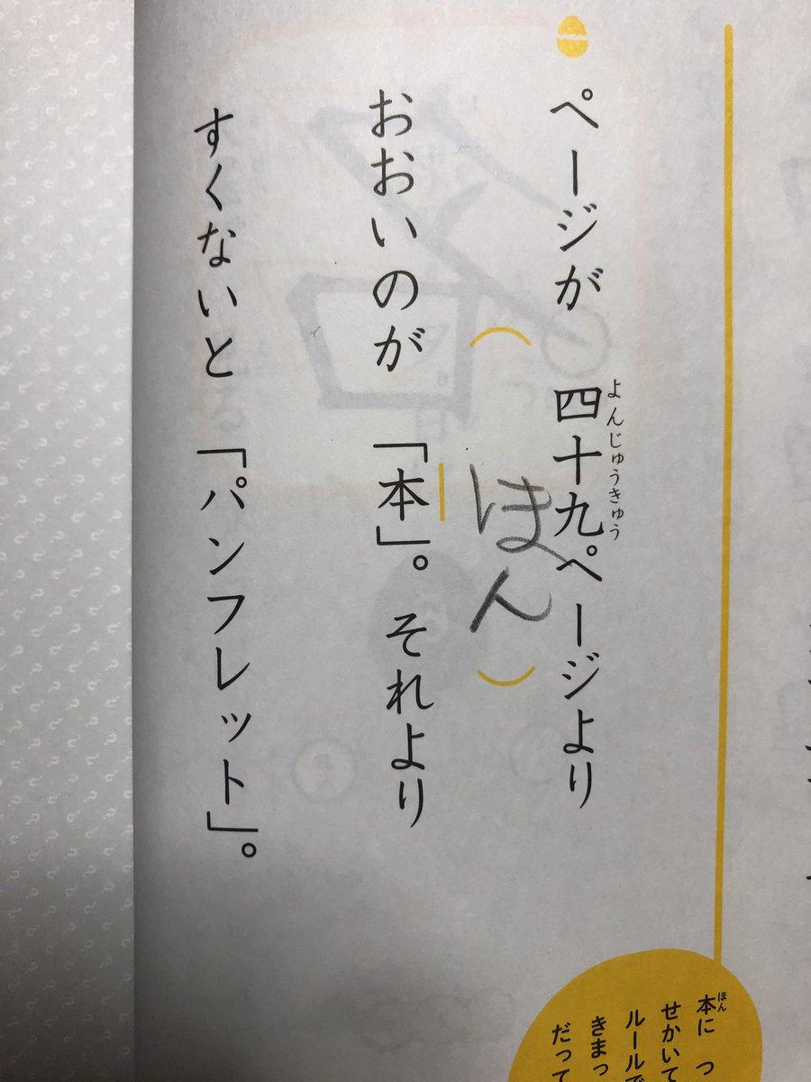 こどもの漢字ドリルに 衝撃の事実...