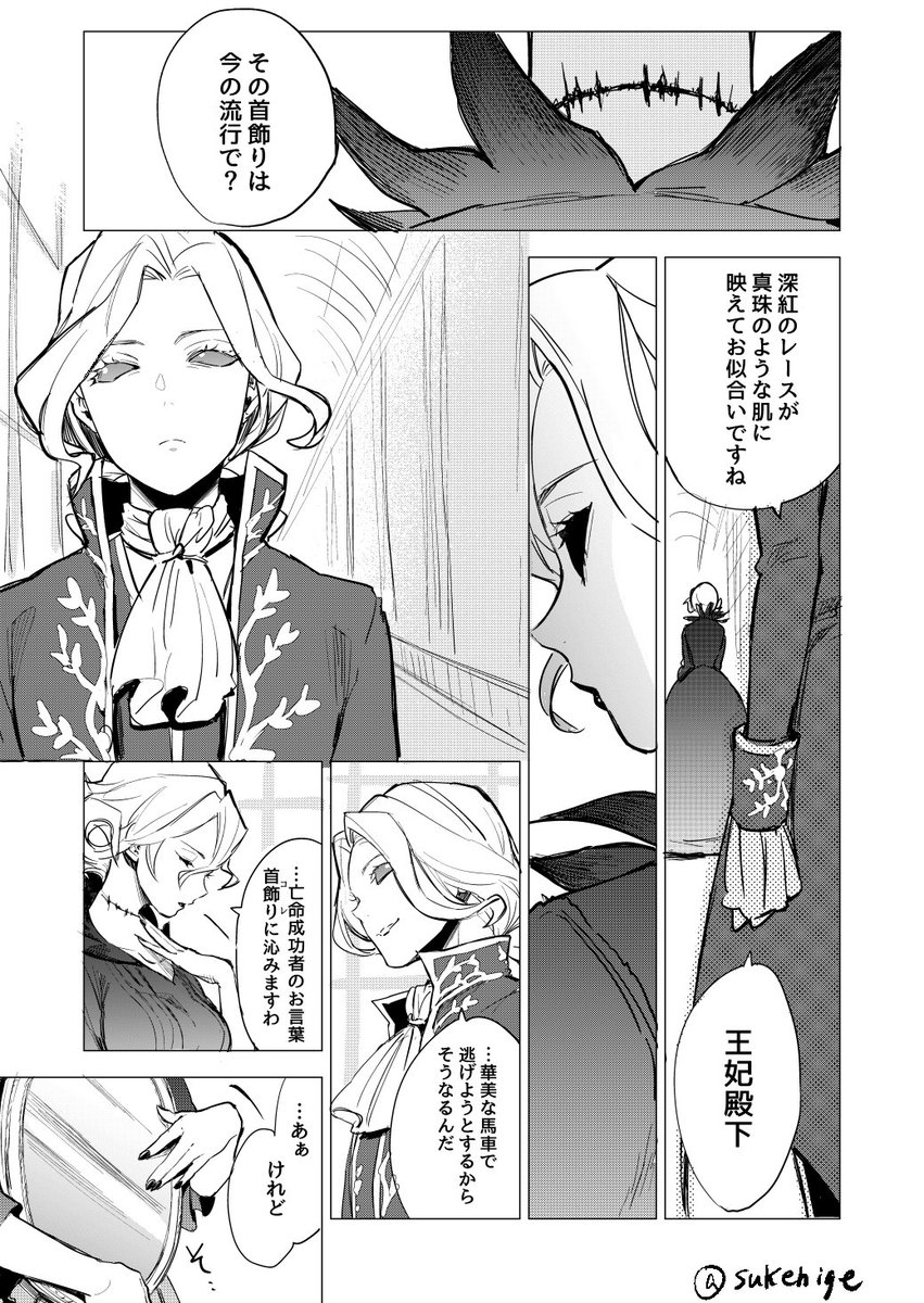 ※マリーの能力捏造※  王妃とジョゼフ 「鏡に映っている対象は自分と同じ目に合う」  血の女王の詳細が出る前に書き逃げ