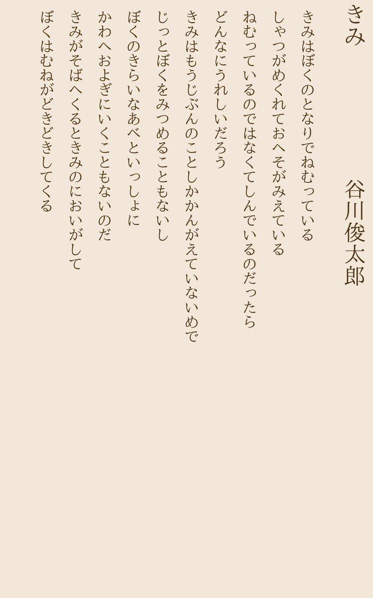 谷川俊太郎の『きみ』という詩、...