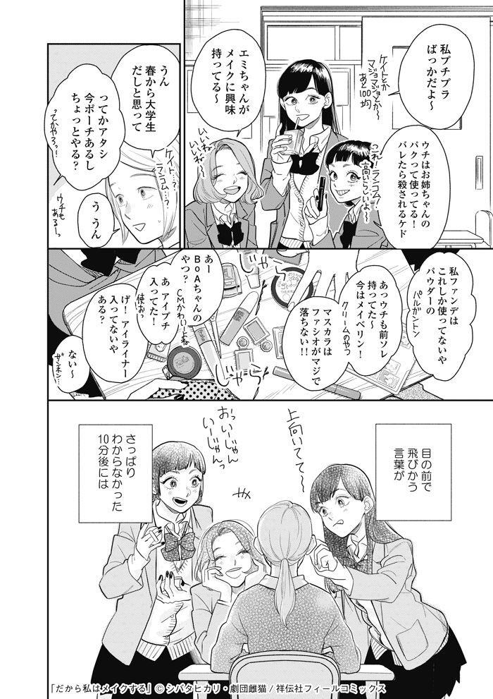 メイク道を極めるうちにあだ名が「叶美香」になった女の話  (1/7)