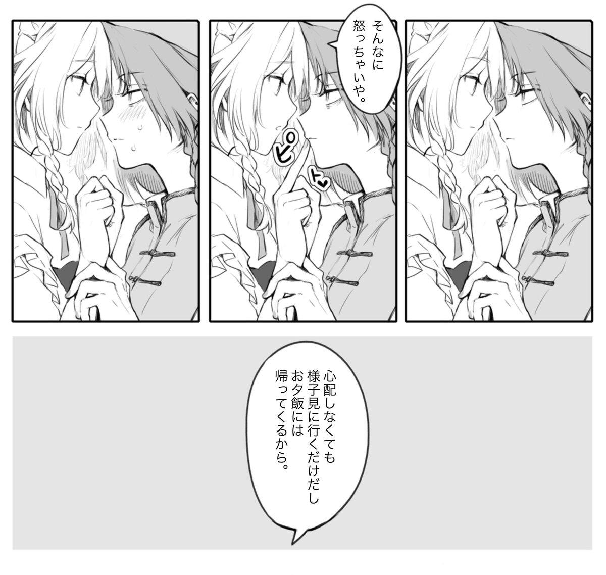 咲夜さん相手にマウントをとる紅美鈴。