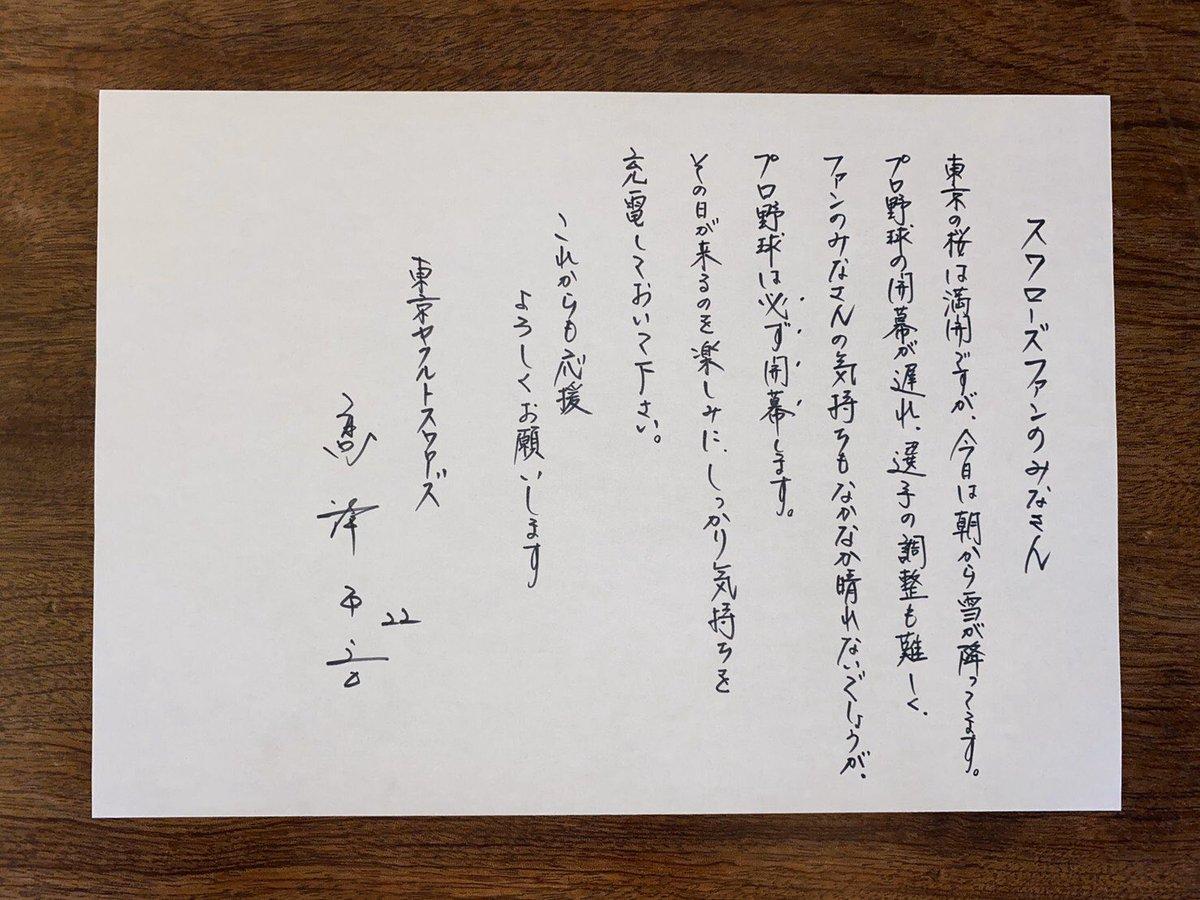 東京ヤクルトスワローズ高津臣吾監督からファンの皆様へメッセージです