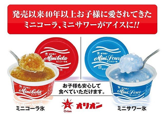 6月よりオリオンの駄菓子「ミニコーラ」「ミニソーダ」がアイスになった「ミニコーラ氷」と「ミニソーダ氷」が発売されます✨