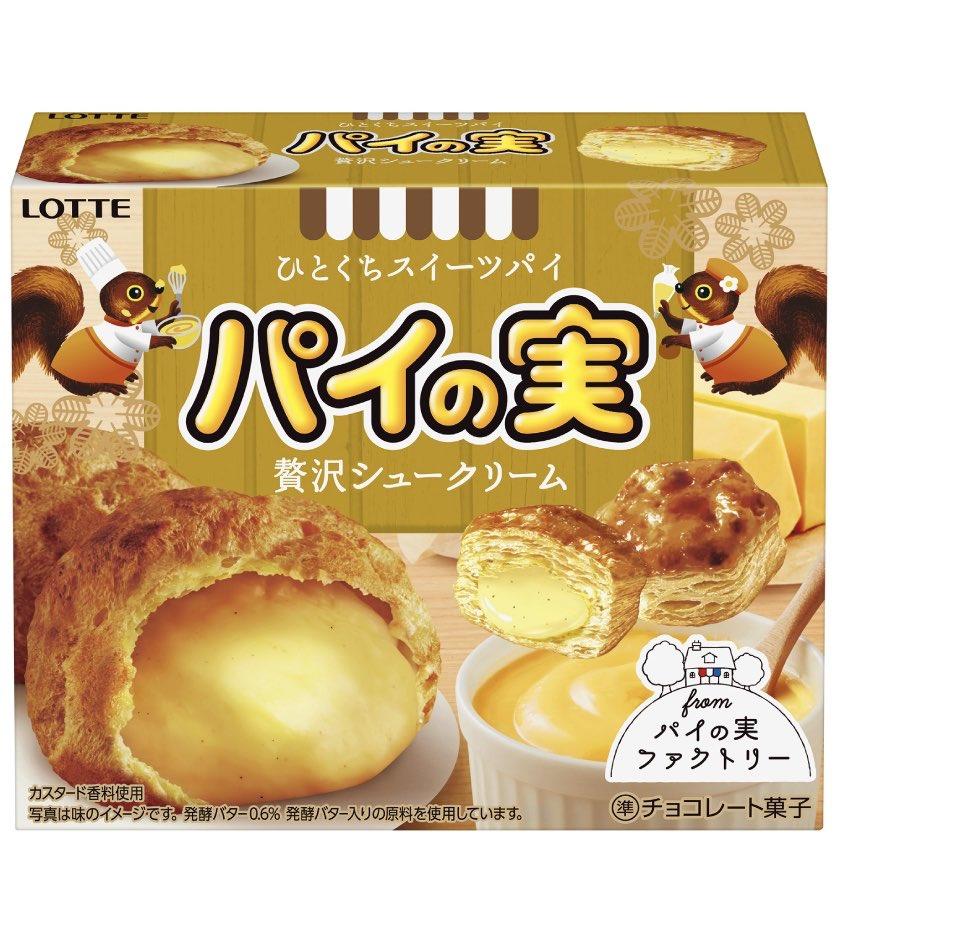 8月25日よりパイの実シリーズから、シュークリームを贅沢な味わいに仕立てた『パイの実<贅沢シュークリーム>』が新発売されました✨